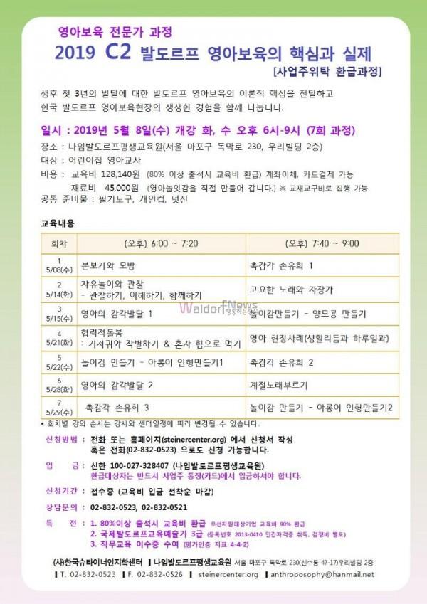 C2과정 영아보육 홍보 ver.02.jpg