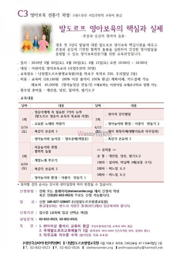 2019 C3 토 영아보육전문가 과정001.jpg