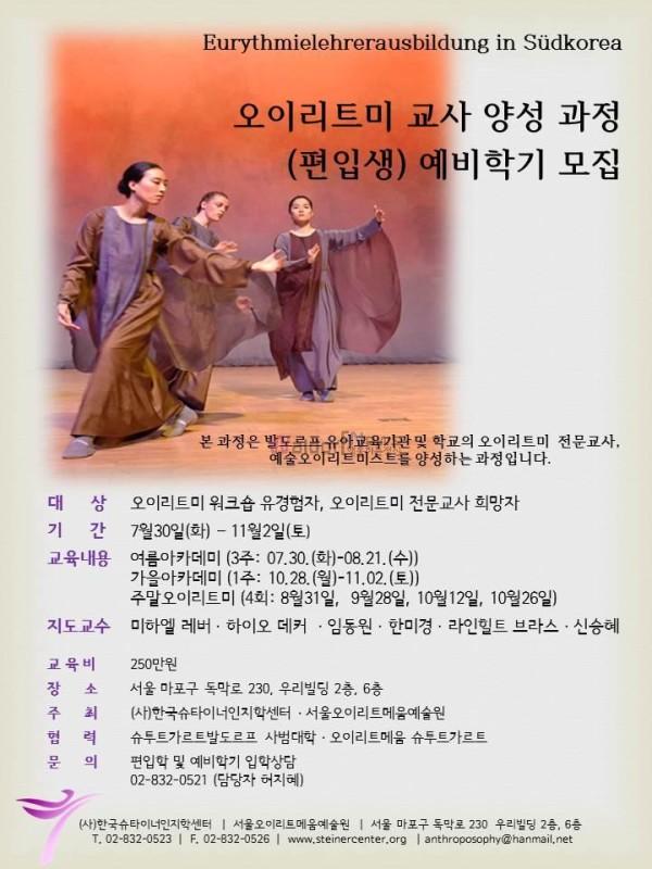 2019년 오이리트미 예비학기 모집 홍보지.jpg
