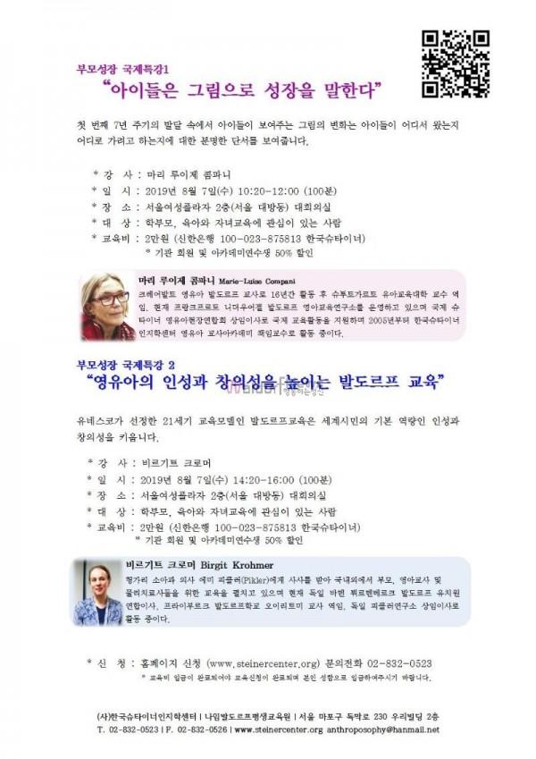 5. 부모성장 국제특강2qr.jpg
