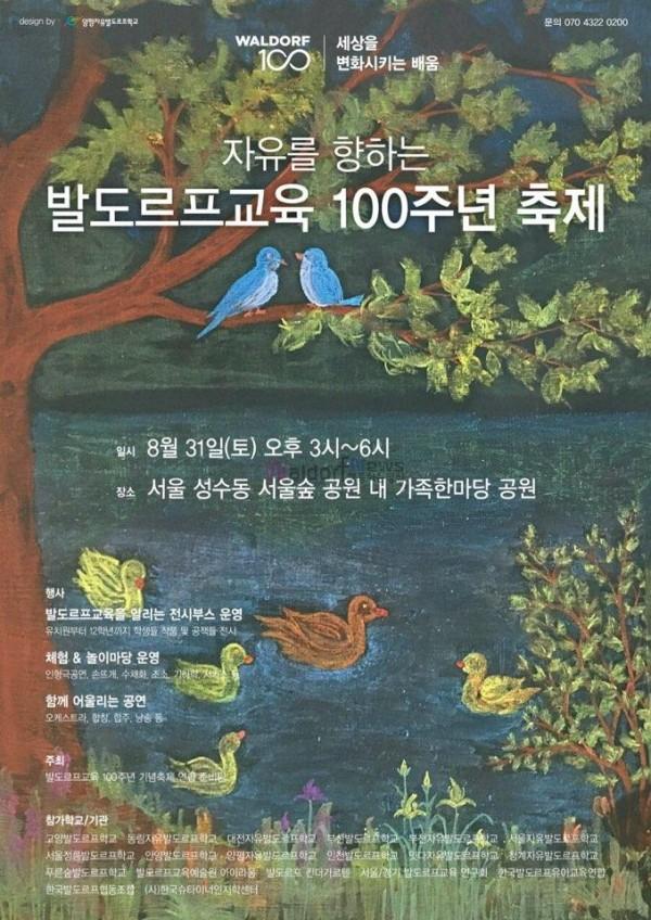 발도르프교육 100주년 기념 포스터.jpg