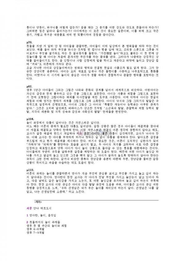 아기는놀이로배운다_보도자료-최종003.jpg