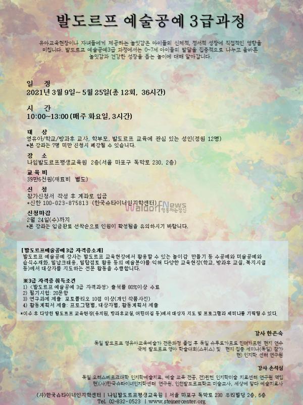 210309 예술공예 3급 홍보문.png