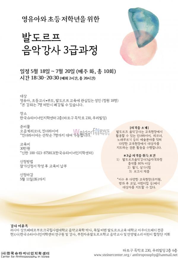 210518 음악강사3급자격과정.png
