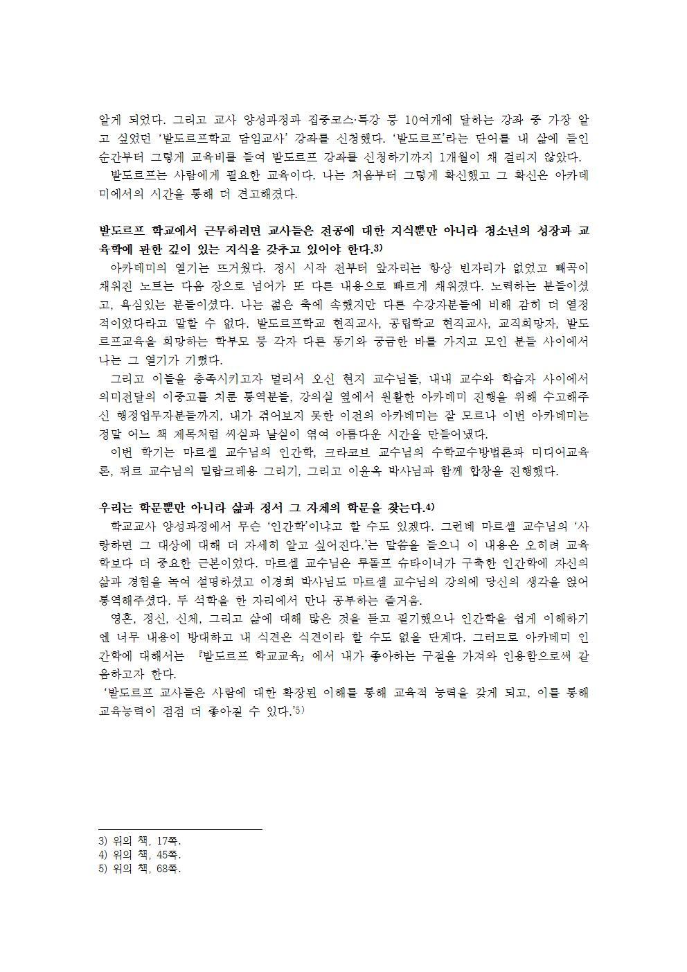 겨울 아카데미 김관우 후기글 1번째이야기