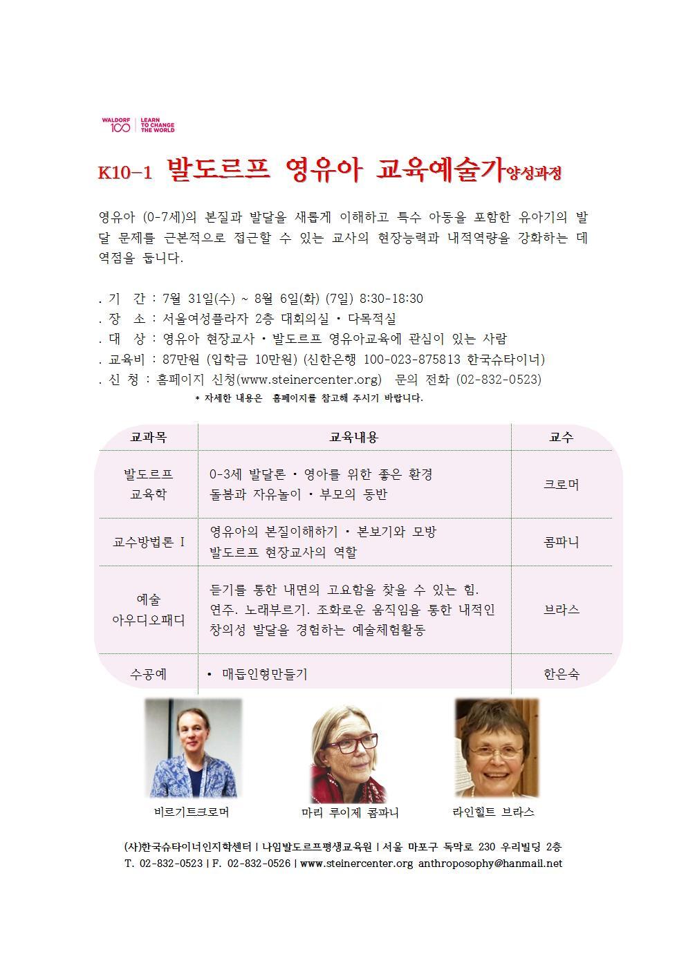 발도르프 영유아 교사 양성과정 10기 교육생 모집 안내
