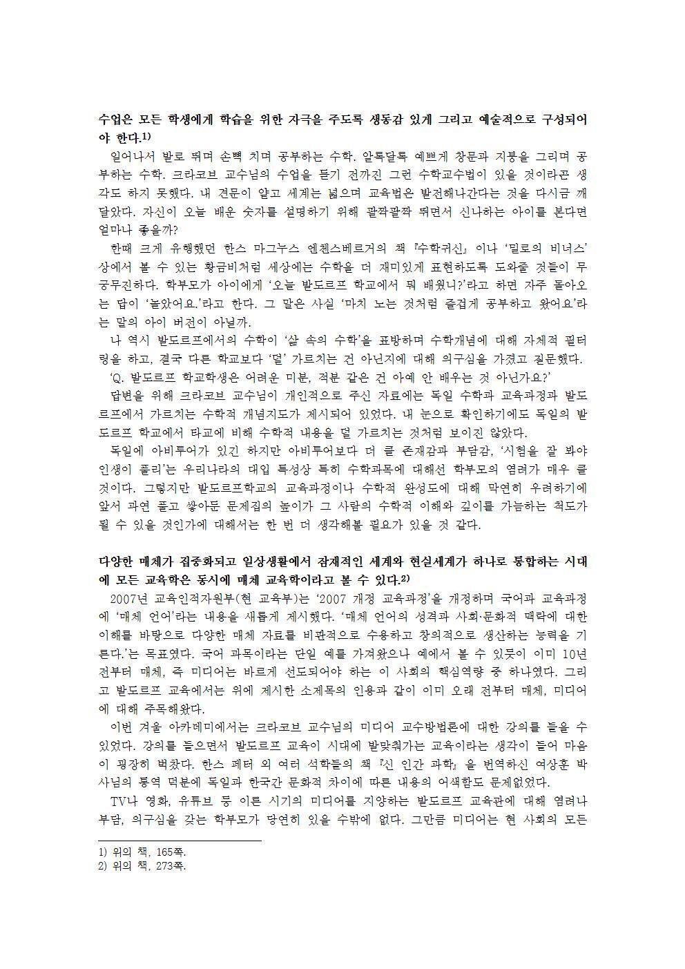 겨울아카데미 김관우 후기글..2번째이야기