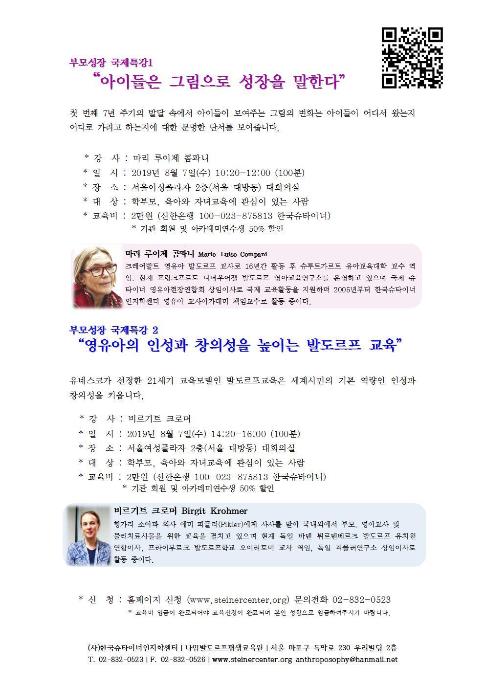 부모성장 국제특강1,2