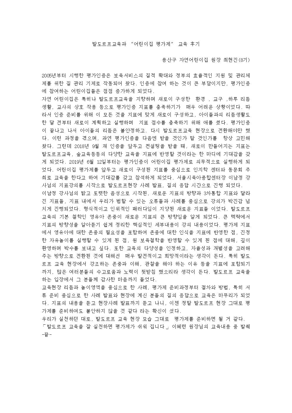 """발도르프교육과 """"어린이집 평가제"""" 교육 후기"""