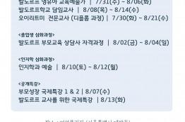 2019 여름 국제 아카데미 안내 7.31~8.14