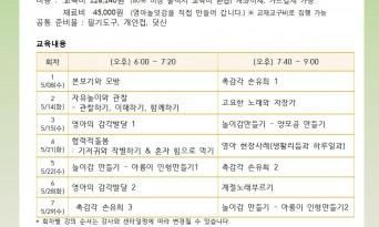 2019 C2 발도르프 영아보육의 핵심과 실제_환급과정