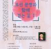 조선 문명과 함께 걷는 길1