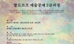 [자격증과정]발도르프 예술공예 3급과정