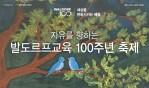 발도르프교육 100주년 축제