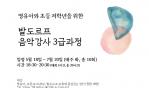 [자격증과정]발도르프 음악강사 3급